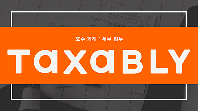 [TAXABLY] Melbourne,VIC 회계/세무 법인 TAXABLY